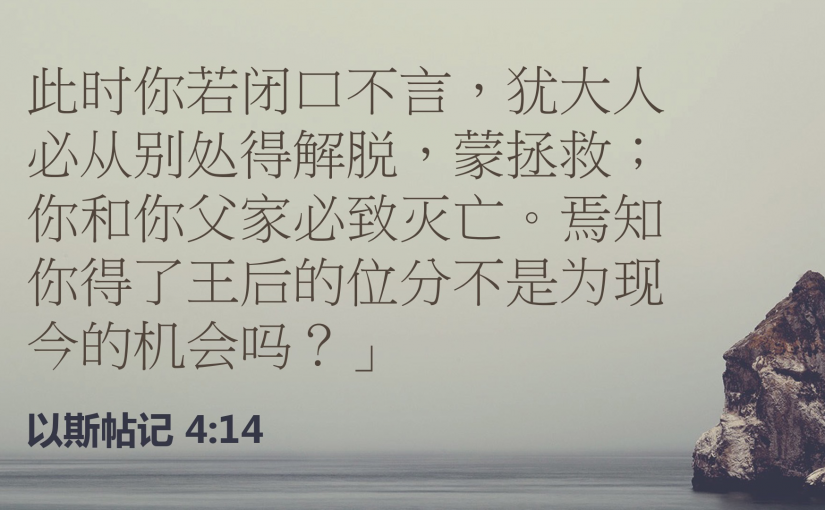当代译本朗读:以斯帖记