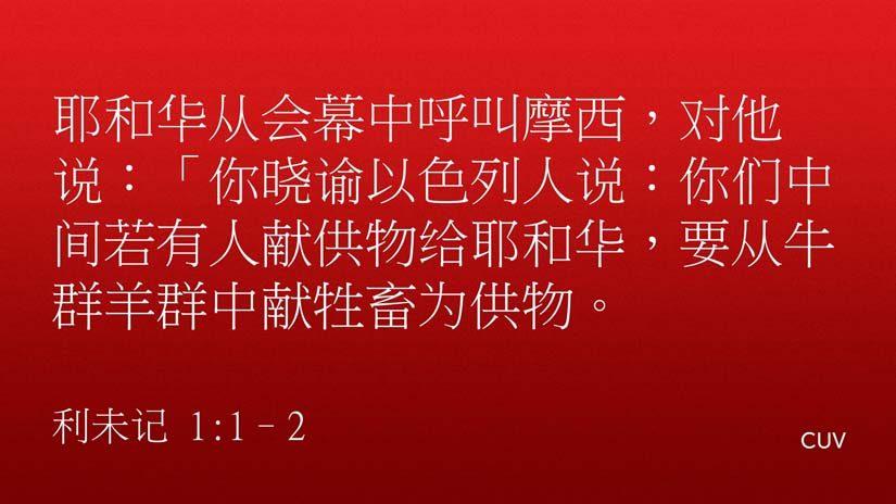 利未记1:1–2