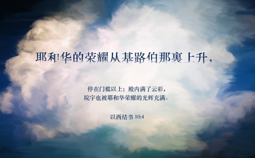 以西结书10:4
