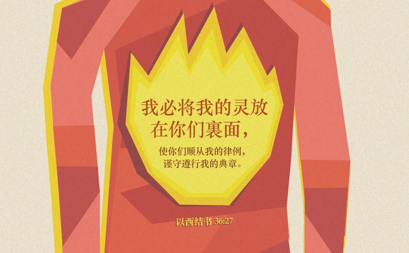 以西结书36:27