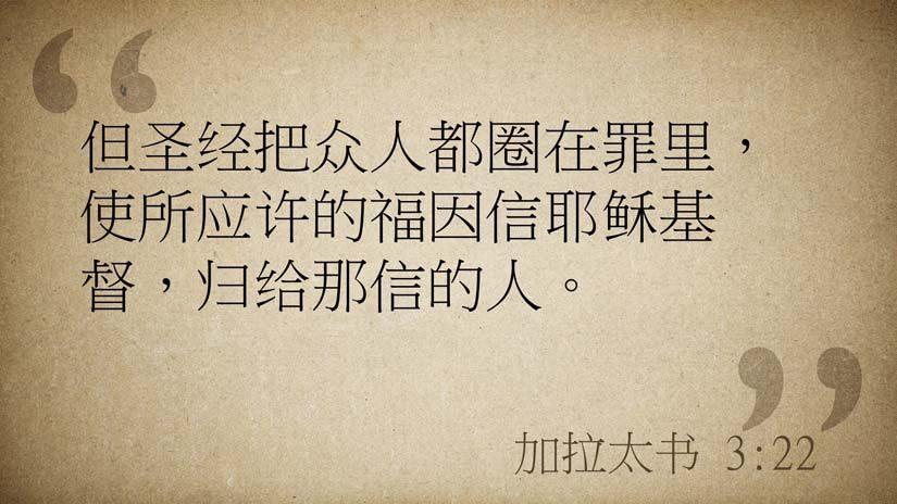 加拉太书3:22