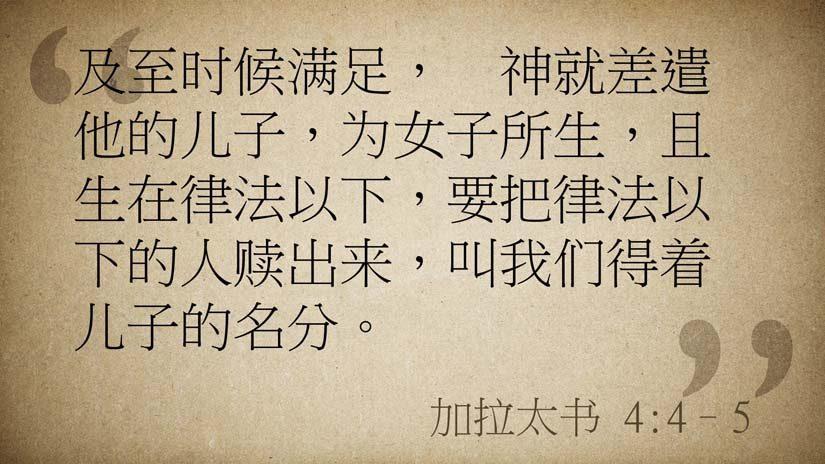 加拉太书4:4-5