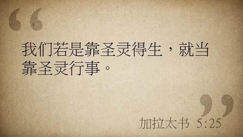加拉太书5:25