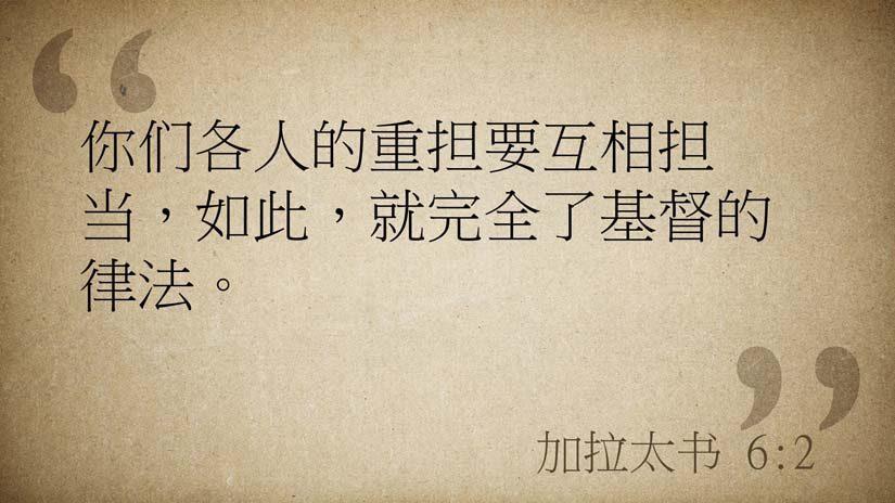 加拉太书6:2