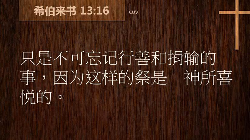 希伯来书13:16