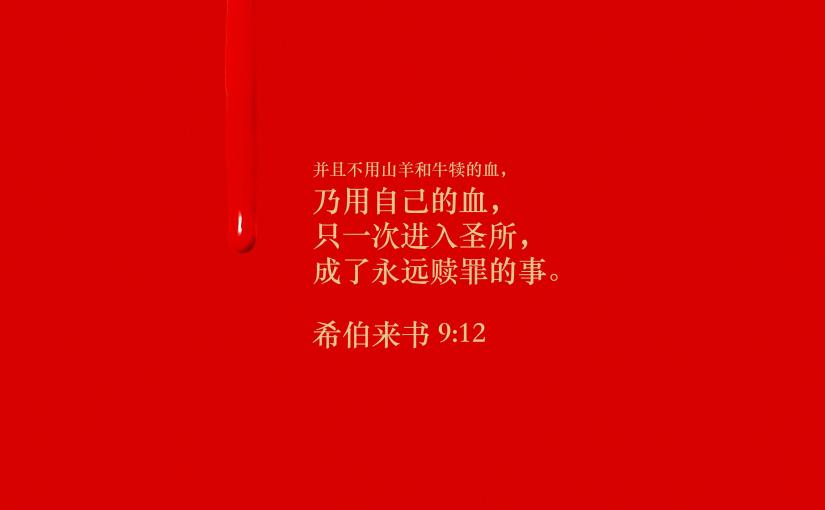 希伯来书9:12