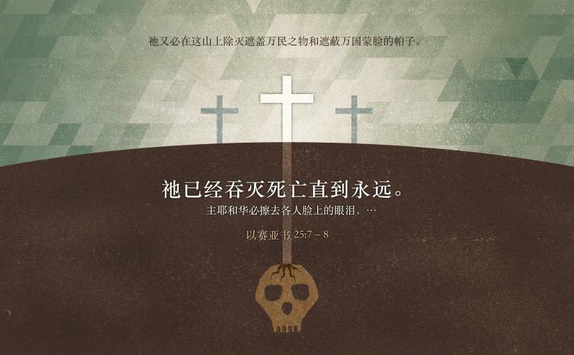 0030十字架为我荣耀