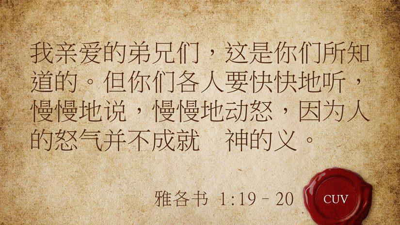 雅各书1:19-20