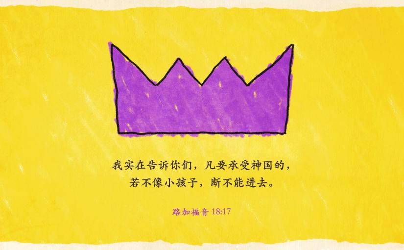 路加福音18:17