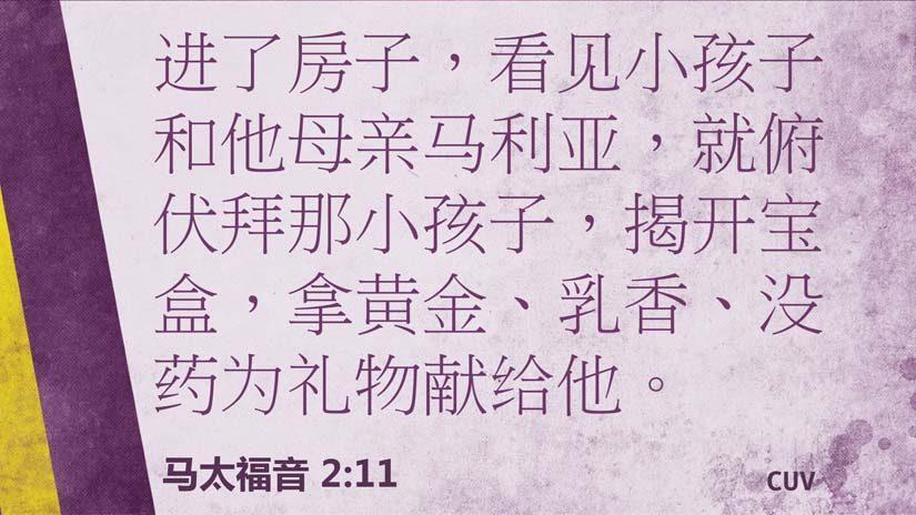 2:1-23寻求唯一配得敬拜的那一位