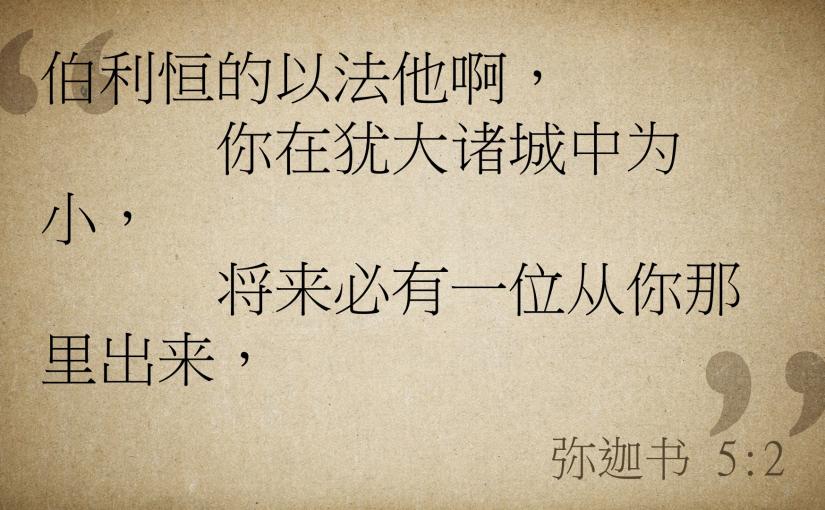当代译本朗读:弥迦书