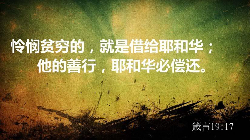 箴言19:17