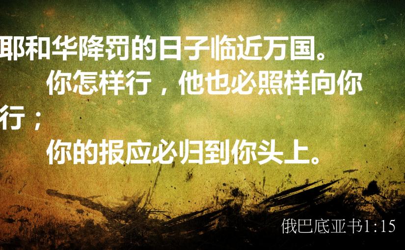 Image result for 他们忘记了他的能力 ,就是他救赎他们脱离敌人的日子。